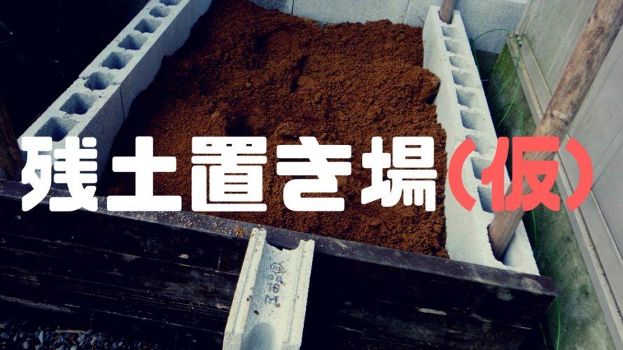 お庭DIYで発生した残土置き場(仮)の製作