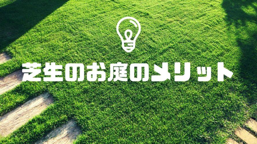 お庭を芝生にすることのメリット