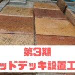 ウッドデッキ床下へのレンガタイル敷き[第三期ウッドデッキ設置作業②]