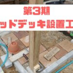 第三期ウッドデッキ設置作業④基礎製作の合間の木工作業