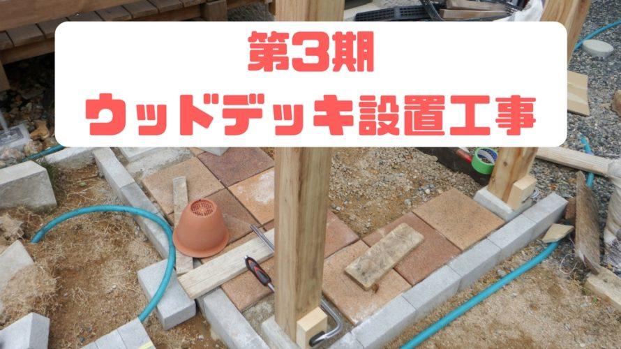 基礎製作の合間の木工作業[第三期ウッドデッキ設置作業④]