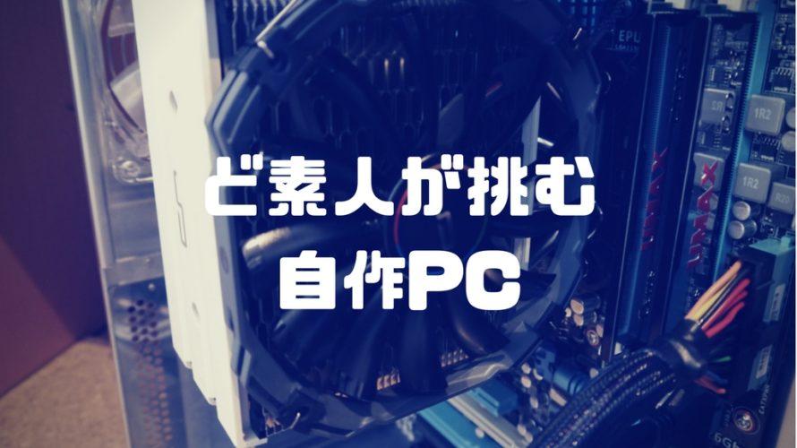 ど素人が挑むパソコンDIY(自作PC)