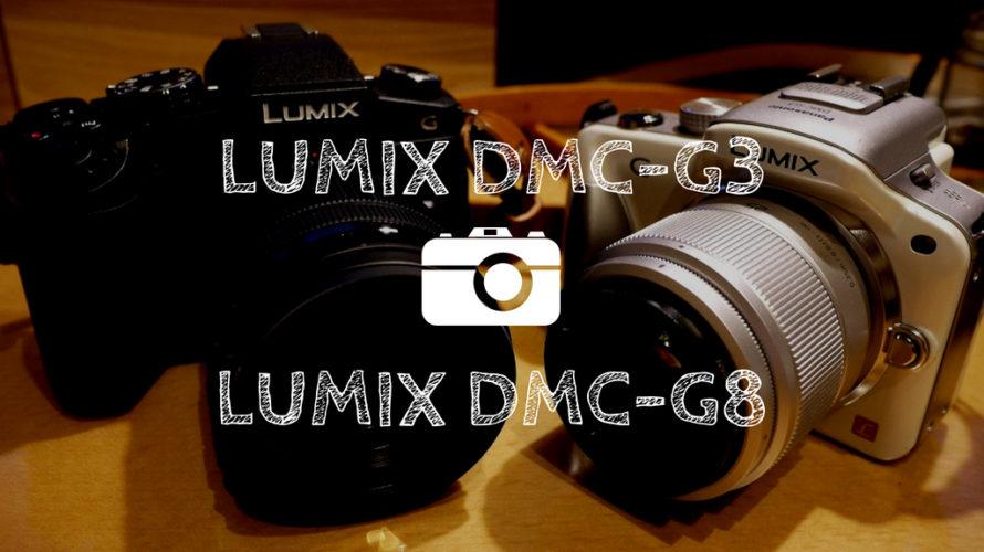 『LUMIX DMC-G8』購入!これで手ブレを改善できる!?