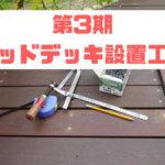 ウッドデッキの床板張り[第三期ウッドデッキ設置作業⑥]