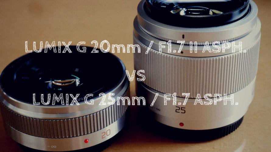 『LUMIX G 20mm / F1.7』と『LUMIX G 25mm / F1.7』子供の撮影にぴったりなのはどっち?