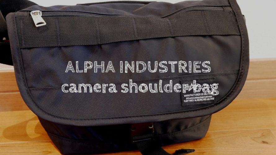 『ALFA INDUSTRIESカメラショルダーバッグ』日常使いにぴったりのメッセンジャー型カメラバッグをレビュー