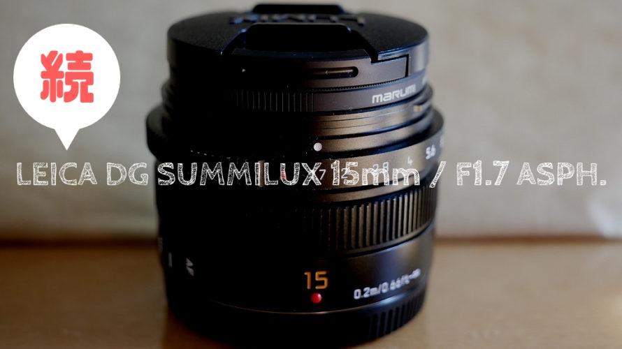 続『LEICA DG SUMMILUX 15mm / F1.7 ASPH.』iphoneと比べて画質ってどうなの?