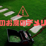 お庭を芝生にすることのデメリット