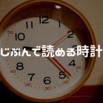 『無印良品 じぶんで読める時計 掛時計』子供の時計のお勉強にピッタリな掛け時計のレビュー