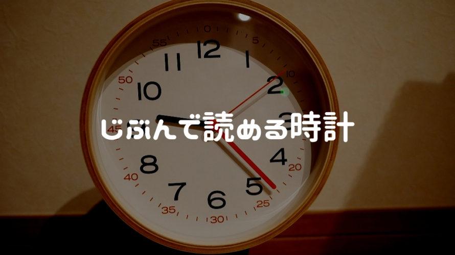 『無印良品 じぶんで読める時計』レビュー!子供の時計のお勉強にピッタリな掛け時計