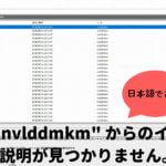"""「ソース """"nvlddmkm"""" からのイベント ID 14 の説明が見つかりません。」グラフィックボードが原因のプチフリーズ多発!!"""