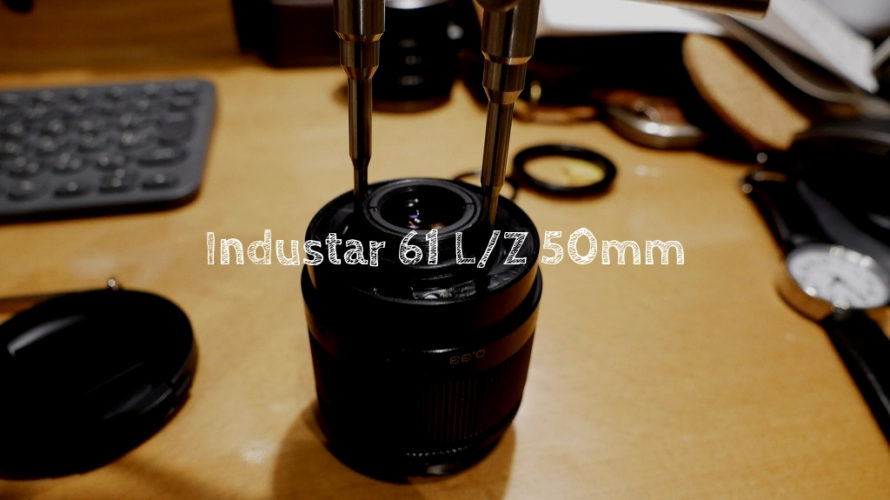 『Industar 61 L/Z 50mm』星ボケで有名なオールドレンズを分解・調整してみた