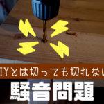 『DIYの騒音問題』賃貸だけでなく戸建てでも要注意!