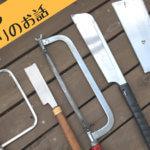 DIYで使用するノコギリいろいろ。迷ったら『両刃ノコ』が間違いない!