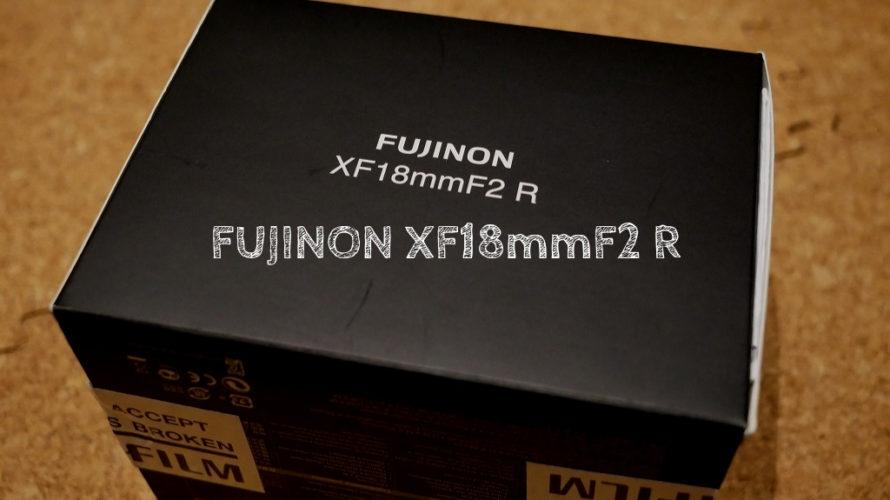 『FUJINON XF18mmF2 R』レビュー!絞りリングのついた唯一のパンケーキレンズ