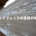 ウッドフェンスの塗装のメンテナンス