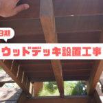 ウッドデッキの床下収納は難しい[第三期ウッドデッキ設置作業⑦]