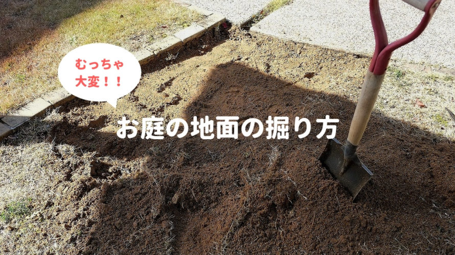 簡単なようでとても大変。お庭の地面の穴掘り作業