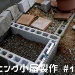 ガーデニング小屋の為の基礎製作