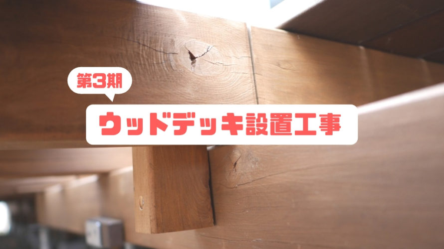 曲がりのある根太材の修正[第三期ウッドデッキ設置作業⑧]