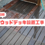 床板のガタガタの大修正[第三期ウッドデッキ設置作業⑨]